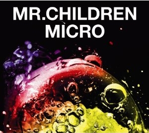 Mr.Children 2001-2005