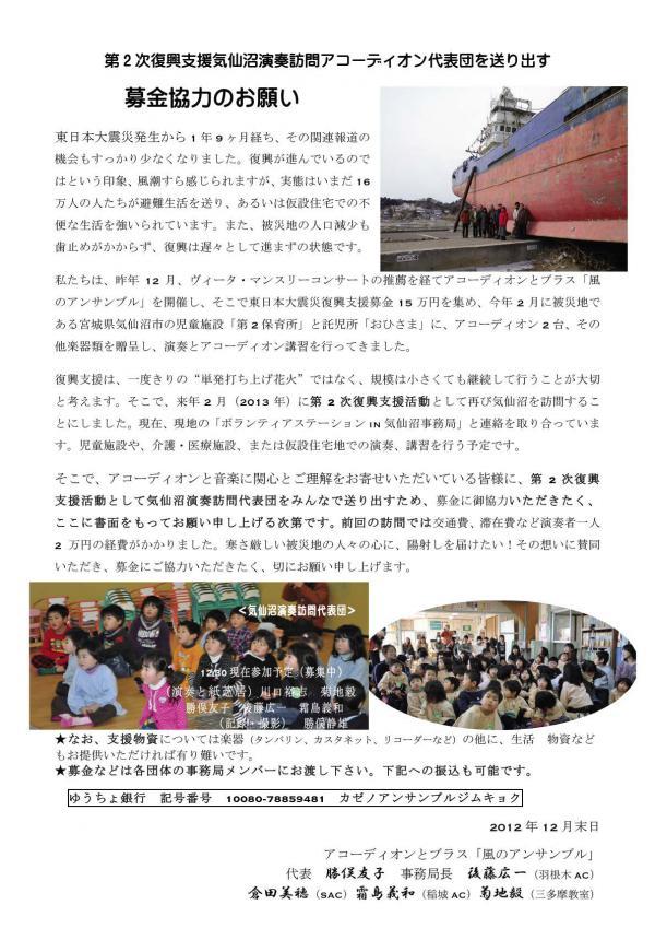 東日本大震災復興支援募金のお願い