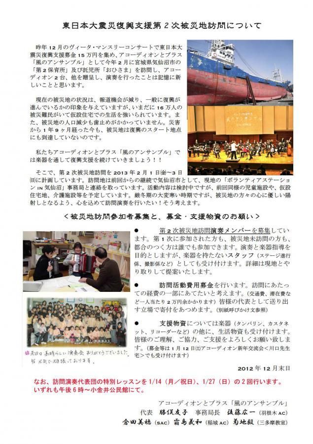 東日本大震災復興支援第2次被災地訪問