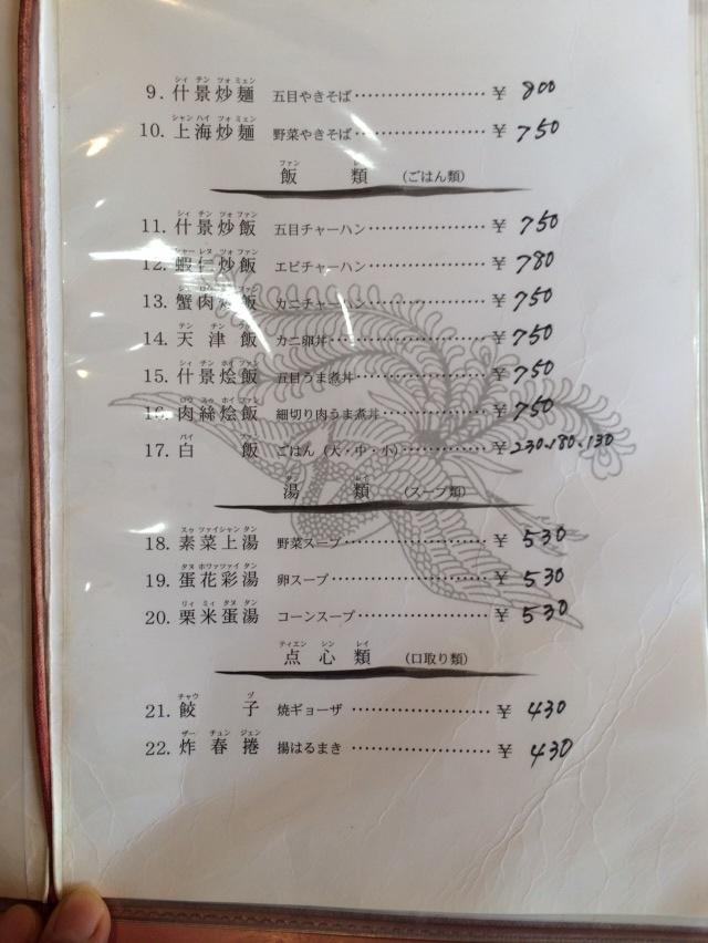 1208トーイーサイ1
