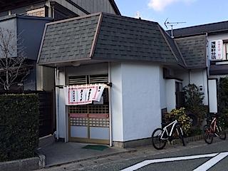 0111浅草軒1