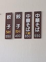 0111浅草軒3
