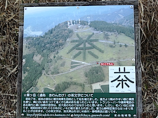 0118栗ヶ岳11
