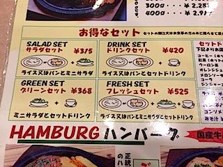 0129肉2