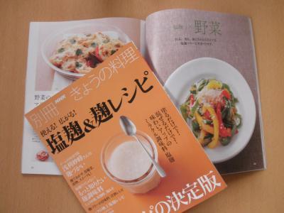 NHK塩糀ムック本