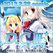 D.C.Ⅲ+ バーナー