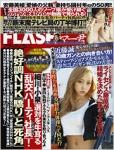 flash_20140128.jpg
