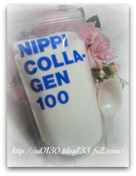 コラーゲン100