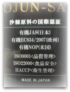 豊潤沙棘原料の国際認証