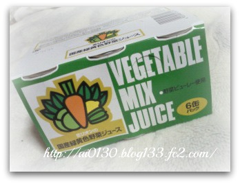 ミリオンの国産緑黄色野菜ジュース