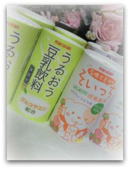 うるおう豆乳&そいっち 豆乳の日キャンペーン