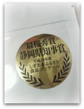最優秀賞 静岡県知事賞