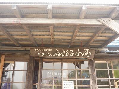 2012.09.17烏帽子野口五郎 114