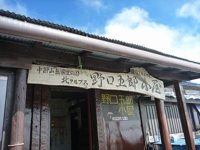 2012.09.17烏帽子野口五郎 364