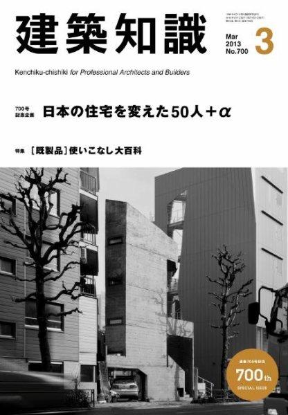 建築知識3月号