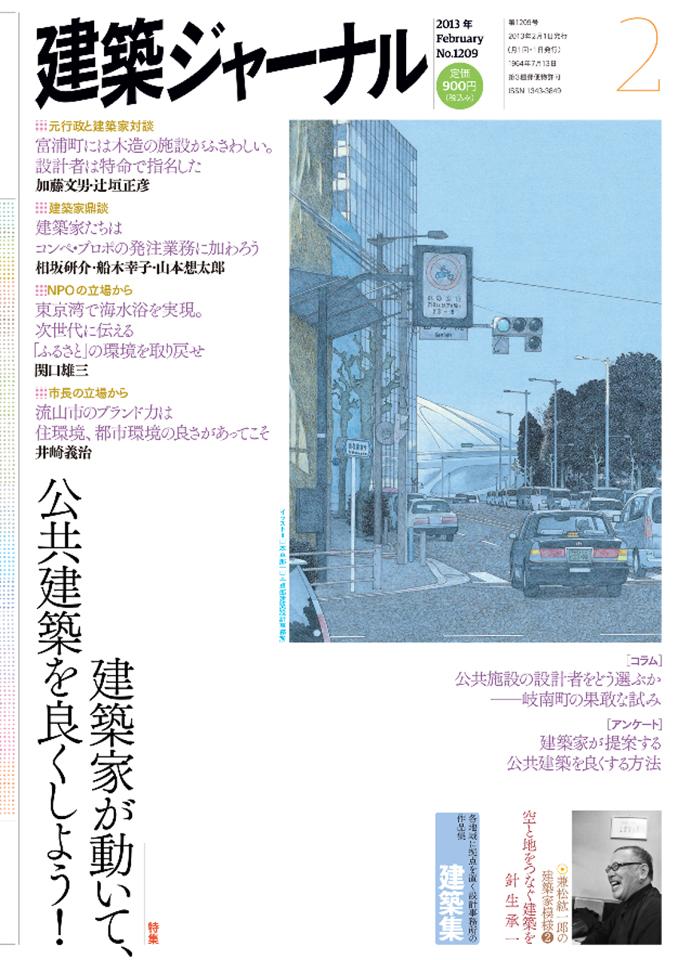 建築ジャーナル2013年2月号