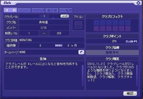 TWCI_2012_11_21_22_42_15d_R.jpg