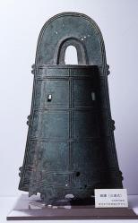 三遠式銅鐸