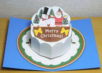 手作り クリスマスカード ホワイトケーキ
