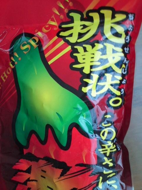 激辛柿の種3