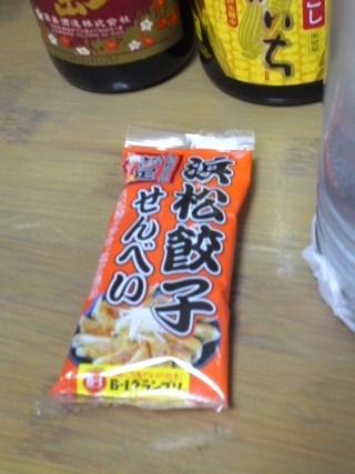 浜松餃子せんべい2