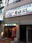 日本橋室町 そばよし 店構え(2012/5/29)