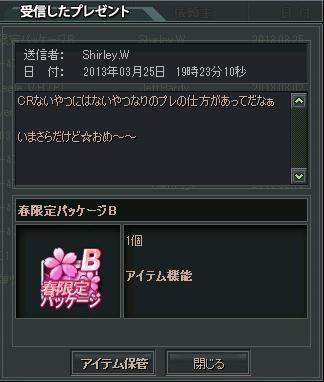 2013-03-25 19-23-54