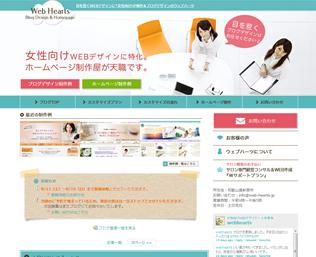 webhearts_blog.jpg