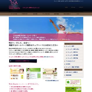 webhearts_hp.jpg