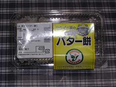 バター餅1