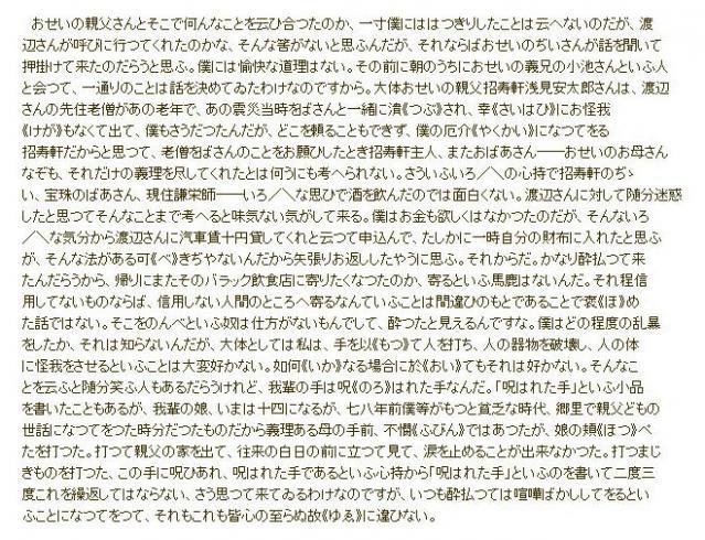 椎の若葉 (4)