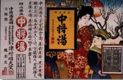 ちゅうじょうゆ0900