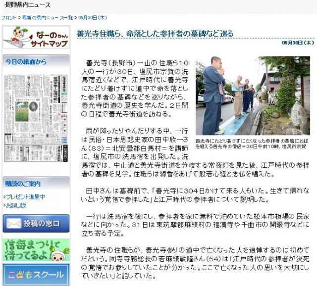 長野県内ニュースkklj