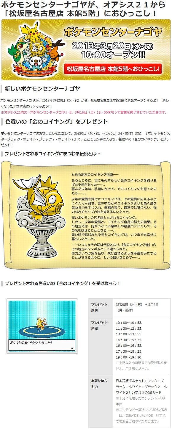 ポケモンセンターナゴヤが、オアシス21から「松坂屋名古屋店 本館5階」におひっこし!|ポケットモンスターオフィシャルサイト