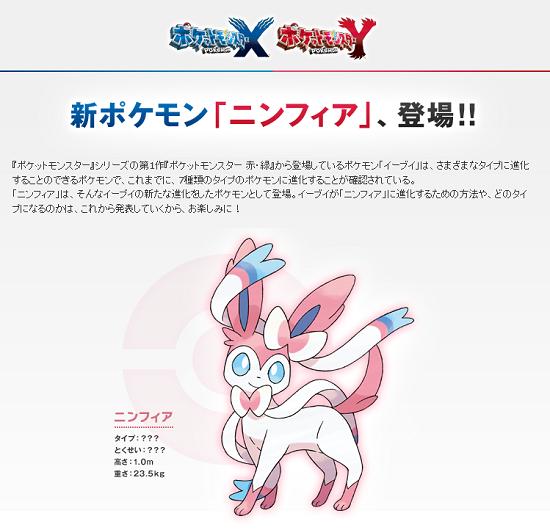 新ポケモン「ニンフィア」、登場!!|『ポケットモンスター X』『ポケットモンスター Y』公式サイト