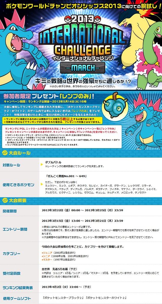 ポケモングローバルリンク Pokémon GLOBAL LINK