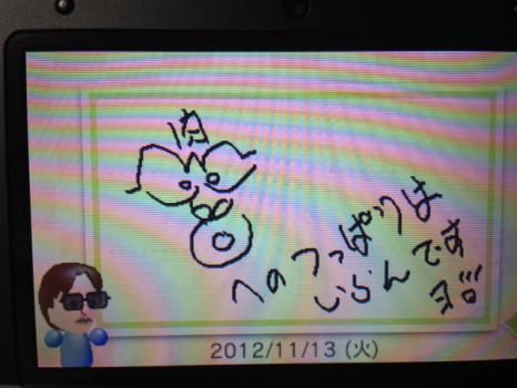 20121113_1.jpeg