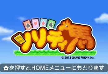【3DS:レビュー】 ソリティ馬、中毒性高すぎ!