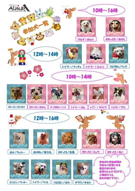 参加犬一覧(0118)ブログ用