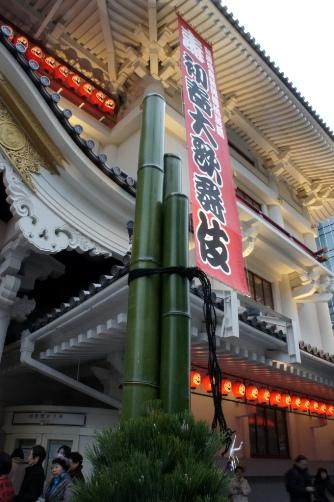 201401 歌舞伎座 門松
