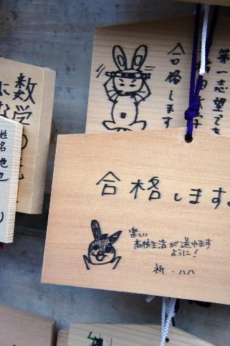 初詣2014 うさぎ絵馬②