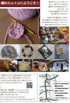 編みカフェ フライヤー