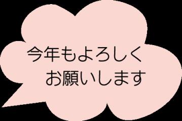 fukidasi3.png