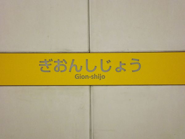 祇園四条1