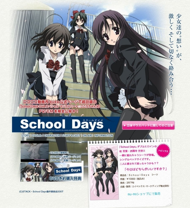 131126_schooldays01.jpg