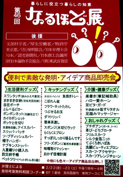 東武百貨店 池袋店 にて ●第46回 なるほど展● が開催されます♪