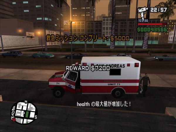 救急 ミッション