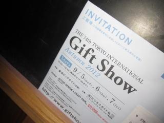 ギフトショー2012