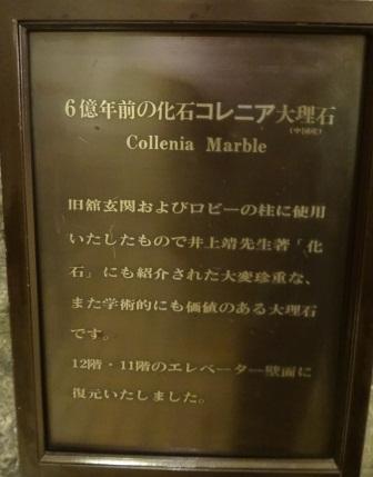 東京會舘1