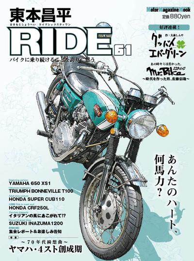 ride61.jpg